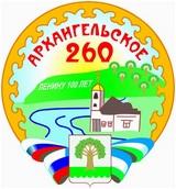 260 лет селу Архангельское